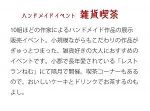 10/23は雑貨喫茶!