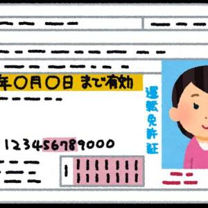 免許更新で出会った2人のおっちゃんPart2(  ˙▿˙ )