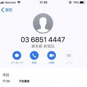 0368514447*闇金の電話*番号知らない番号からの電話は出ない方がいい