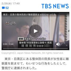 東京・目黒の整体院長が睡眠薬飲ませわいせつ行為!心身陽々・中目黒整体、行きたい場所のひとつだった