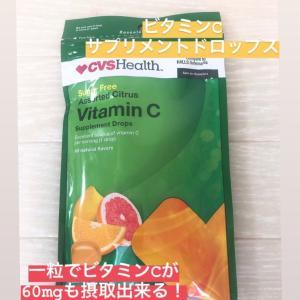 ビタミンCサプリメントドロップ・シュガーフリー・CVS 天然柑橘系フレーバー・免疫力アップに♪