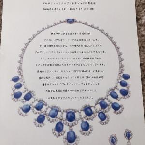 ブルガリからの招待状。BVLGARI ヘリテージコレクション特別展示。なぜ?招待状が?