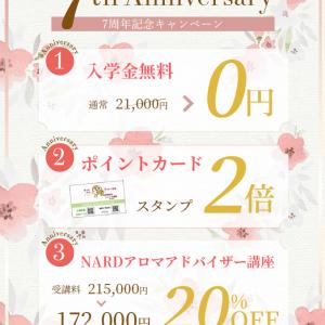 7周年記念キャンペーン!入学金0円!ポイント2倍!メディカルアロマ受講料20%割引!老後に役立つ