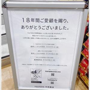 ツタヤ中目黒店。TSUTAYA中目黒店・・・11月15日(日)で閉店・・・18年か・・・