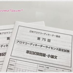 第75回日本アロマコーディネーターライセンス認定試験日。6月13日(日)今までの集大成