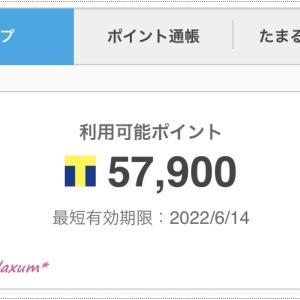 ポイ活 ポイント生活 ツタヤポイント5万円分移行しました。