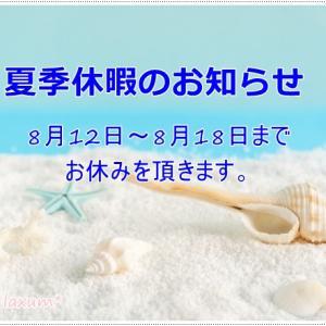 夏季休暇のお知らせ*8月12日(木)~18日(水)までお休みを頂きます。