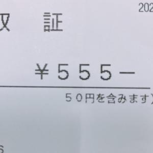 9月9日(木) 一粒万倍日~ レジでお会計が【555】だったの~ ぞろ目出てうれしかった。