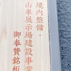 ○○神社に納めた奉賛金50万円。ラグジュームの名前が神社の境内にありました。嬉しい