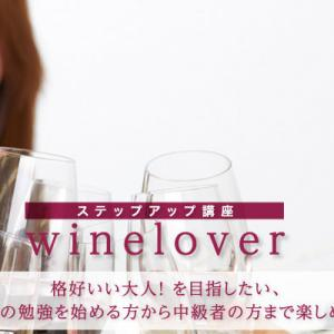 wineloverスプリング講座のお知らせ