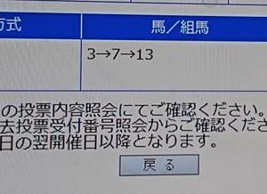 皐月賞は大荒れの前残り決着→東京スプリント怒りの3連単決めたぜ!