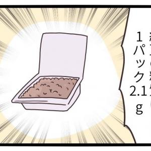 納豆のタレ&つぶ納豆&ひきわり納豆の糖質量は?糖質制限中に食べたい納豆レシピ7選