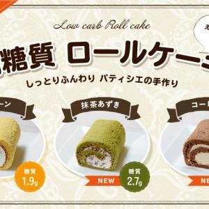 【新商品】ロールケーキに新しい味を2種類追加「抹茶あずき」「コーヒー」