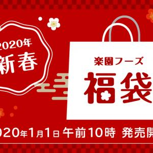 【楽園フーズの福袋】50個限定!元日10時より発売開始です