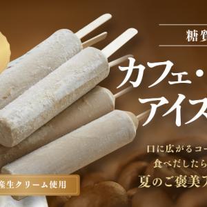 【新商品】カフェ・オ・レ アイスバー 深いコーヒーの味わいのご褒美アイスバーが発売です
