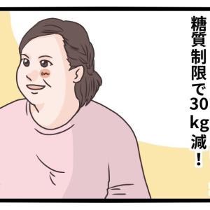 おかずクラブゆいPがマイナス30kg減のビフォーアフター!糖質制限でどうやって痩せた?ダイエットを成功させた体験談