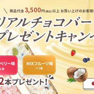 【プレゼントキャンペーン】サクサクで美味しい!糖質制限シリアルチョコバー
