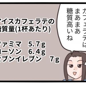 【全36商品!徹底比較】コンビニ3社のカフェラテの糖質量を調べてみた!糖質制限中も飲んでOK?