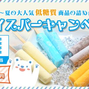 """【新商品情報】夏の大人気""""低糖質""""アイスバーキャンペーン!"""