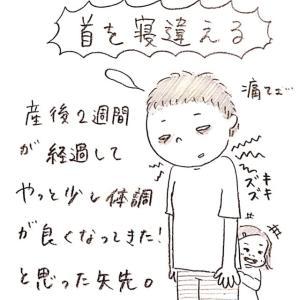 【育児絵日記】く・・・首が・・・