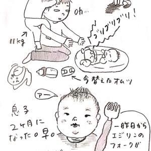 【育児絵日記】ああああああ