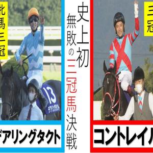 ジャパンカップ無敗三冠デアリングタクトVSコントレイル夢の対決!