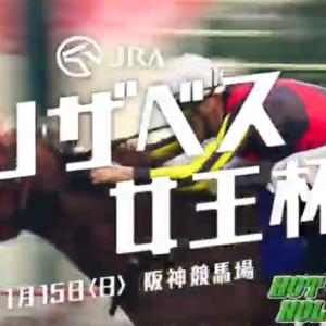 2020エリザベス女王杯は阪神代替で浮上する3歳馬2頭に注目!