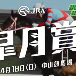 皐月賞2021年もCMは桜花賞と同じ【HOT HOLIDAYS!5年目】