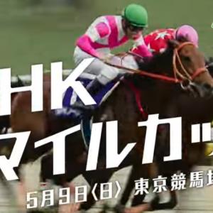 NHKマイルカップ予想 2歳マイルG1朝日杯FS出走馬に注目!