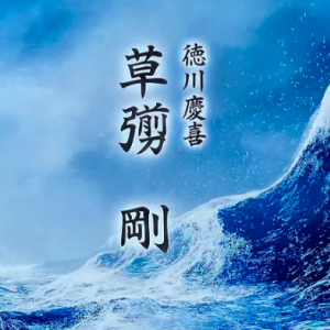 NHKマイルカップ裏サインは大河『青天を衝け』徳川慶喜役の草なぎ剛