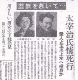 太宰治(桜桃)忌に太宰啓介騎手が「マーメイドS」をフミノイマージンで優勝!