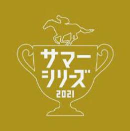 2021サマーシリーズ…スプリント・2000・マイル各結果【映像】