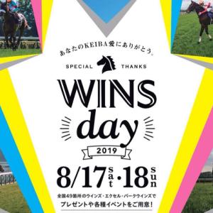 『WINS day』の「札幌記念」ブラストワンピース<復活>の狼煙!?