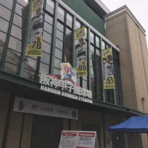 関西最終戦!阪神4―2広島●(甲子園球場)