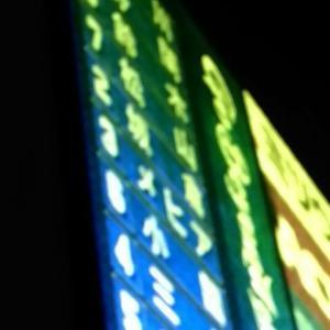 1日で3位に転落・・DeNA8―3広島⚫(横浜スタジアム)