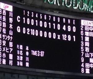 まだまだ諦めたくない!!巨人12―4広島●(東京ドーム)