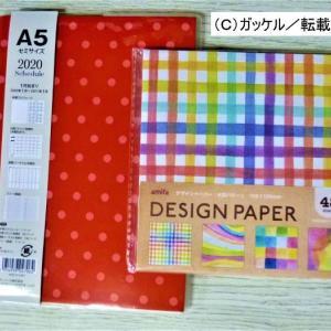 100円の2020手帳(その1)とamifaの水彩折り紙