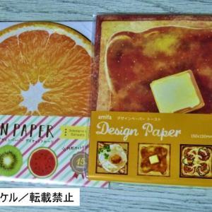 amifaの折り紙 トーストとフルーツ