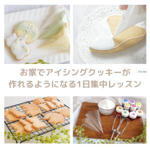【12/13オンライン&対面】:1日集中レッスン♡お家でアイシングクッキーが作れるようになる