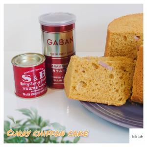 しっかりスパイシが香るカレーシフォンケーキ♡甘くないお食事系