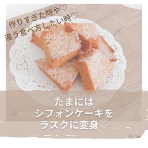シフォンラスクの作り方♡バター不使用♡シフォンケーキが余ったり、失敗した時♡