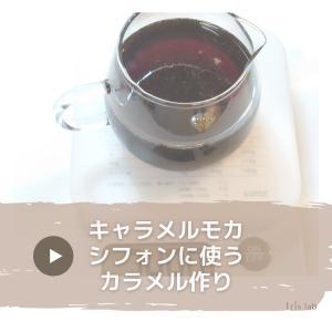 簡単カラメルソースの作り方動画♡香りの良いシフォンケーキにも♡