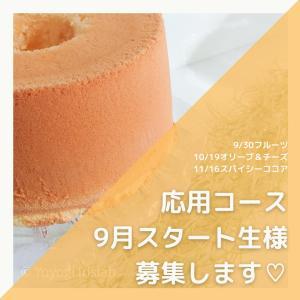 9月も開講決定♡応用コース♡最大2名様で色々なアレンジを楽しみましょう!