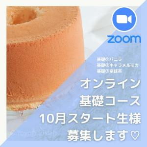 【オンライン】10月開講♡手とり足とりシフォンケーキ基礎コース♡