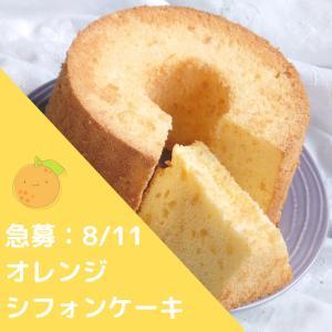 【急募】8/11単発オレンジシフォン:手とり足とりシフォンケーキレッスン