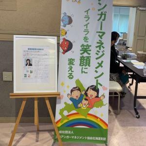 アンガーマネジメント協会北海道支部設立5周年記念講演会無事終了しました