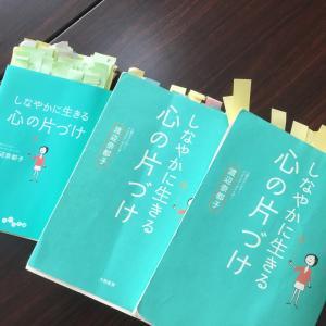 「しなやかに生きる心の片づけ」M-cafe@札幌北区読書会2019 終了しました