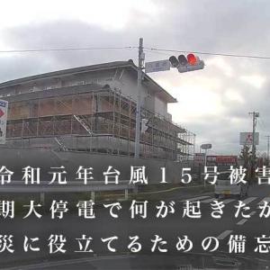 令和元年台風15号の被害による長期停電で得た教訓「災害時に何が起きてどんな対処すればよいか?」備忘録