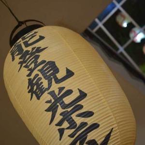 石川県 珠洲市 能登観光ホテル ペットOK 海が目の前 波音 さざなみ お部屋 館内