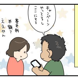 【434うに目】薄情なヨメ